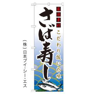 【さば寿し】特価のぼり旗|japanvcs