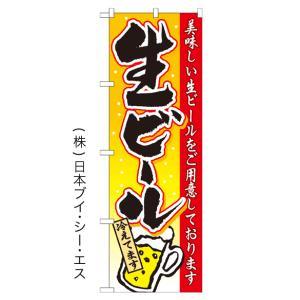 【生ビール】特価のぼり旗|japanvcs