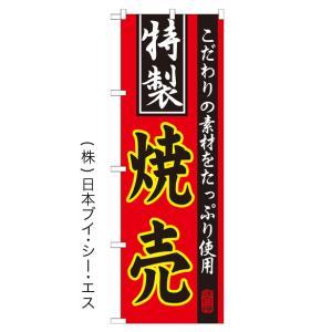 【特製焼売】特価のぼり旗|japanvcs