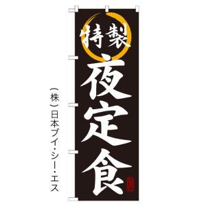 【特製夜定食】特価のぼり旗|japanvcs