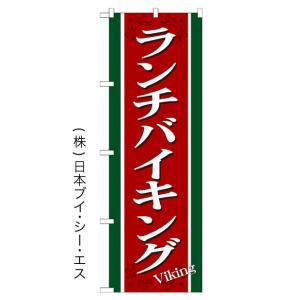 【ランチバイキング】特価のぼり旗|japanvcs