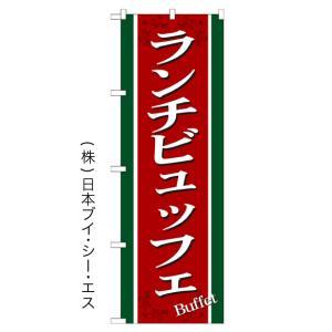 【ランチビュッフェ】特価のぼり旗|japanvcs