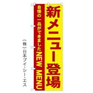 【新メニュー登場】特価のぼり旗|japanvcs