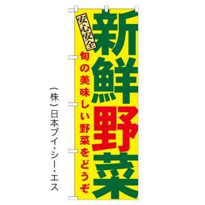 【新鮮野菜】特価のぼり旗|japanvcs