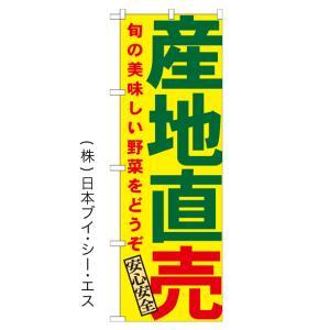 【産地直売】特価のぼり旗|japanvcs