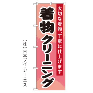 【着物クリーニング】特価のぼり旗|japanvcs