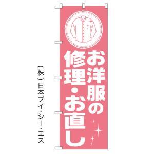 【お洋服の修理・お直し】特価のぼり旗