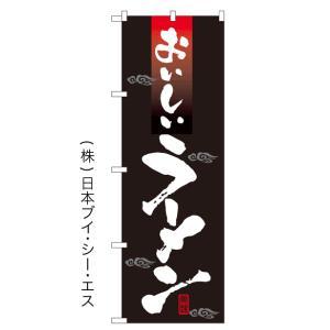 【おいしいラーメン】特価のぼり旗|japanvcs