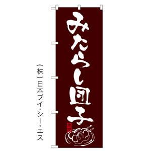 【みたらし団子】特価のぼり旗|japanvcs
