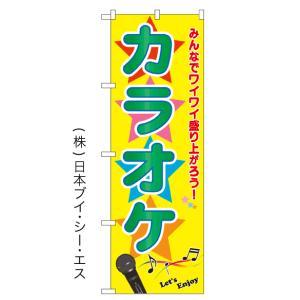 【カラオケ】特価のぼり旗|japanvcs