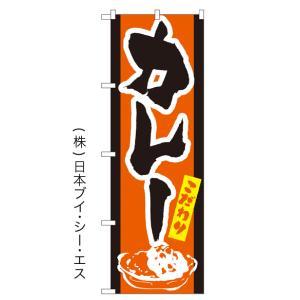 【カレー】特価のぼり旗|japanvcs
