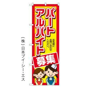 【パートアルバイト募集】特価のぼり旗|japanvcs