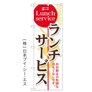 【ランチサービス】特価のぼり旗 japanvcs