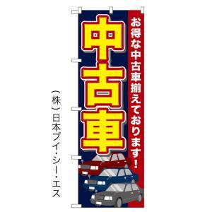【中古車】特価のぼり旗 japanvcs