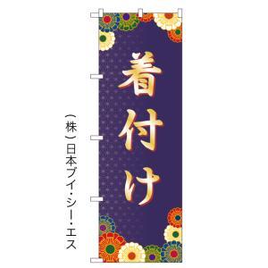 【着付け】特価のぼり旗|japanvcs