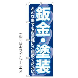 【鈑金・塗装】特価のぼり旗|japanvcs