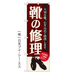 【靴の修理】特価のぼり旗|japanvcs