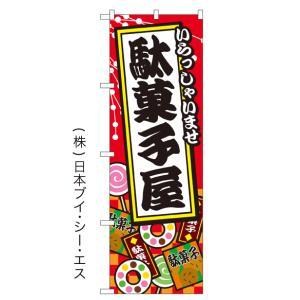 【駄菓子屋】特価のぼり旗 japanvcs