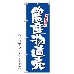 【農産物直売】特価のぼり旗 [NSV-0372] japanvcs