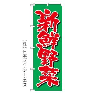【新鮮野菜】特価のぼり旗 [NSV-0376] japanvcs