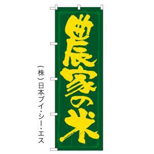 【農家の米】特価のぼり旗 [NSV-0382]|japanvcs