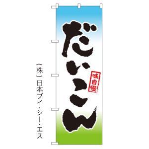 【だいこん】特価のぼり旗 [NSV-0398] japanvcs