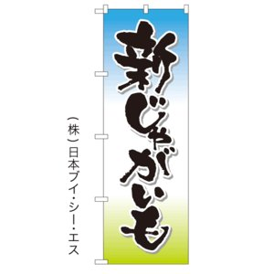 【新じゃがいも】特価のぼり旗 [NSV-0418] japanvcs