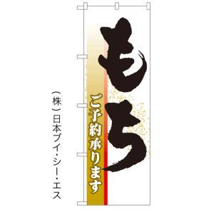 【もち】特価のぼり旗 [NSV-0491] japanvcs