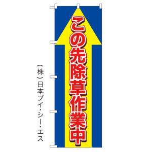 【この先除草作業中】特価のぼり旗 [NSV-0519]|japanvcs