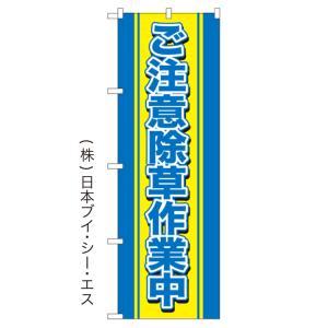 【ご注意除草作業中】特価のぼり旗 [NSV-0520]|japanvcs