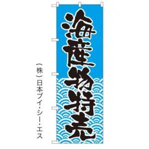 【海産物特売】特価のぼり旗