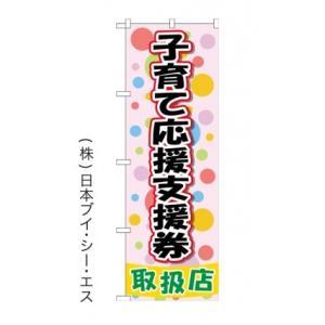 【子育て応援支援券】特価のぼり旗