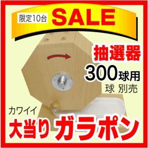 【大当りガラポン抽選器300球用 】木製ガラポン抽選機 福引ガラガラ抽選器 コンパクトなミニサイズ 抽選球別売り|japanvcs
