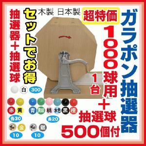 【大当りガラポン抽選器1000球用 +抽選球500球のセット】玉とセットで超特価 !木製ガラポン抽選機 福引ガラガラ抽選器 ・玉とセットでお得|japanvcs