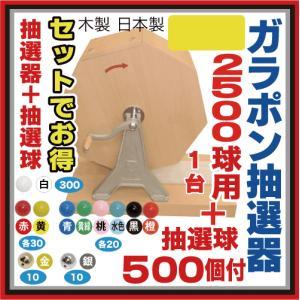 【大当りガラポン抽選器2500球用 +抽選球500球のセット】限定SALE中!玉とセットで超特価 ! 木製ガラポン抽選機 福引ガラガラ抽選器 ・玉とセットでお得|japanvcs