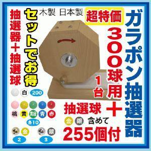 〈限定数SALE〉【大当りガラポン抽選器300球用 +抽選球255球のセット】木製ガラポン抽選機 福引ガラガラ抽選器 コンパクトなミニサイズ|japanvcs
