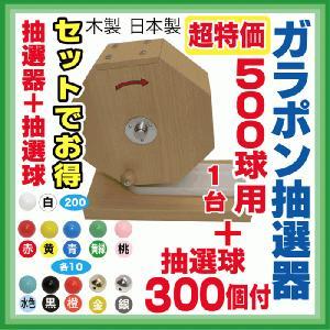 大当りガラポン抽選器500球用 +抽選球300球のセット】玉とセットで超特価 !【木製ガラポン抽選機 福引ガラガラ抽選器 ・玉とセットでお得|japanvcs