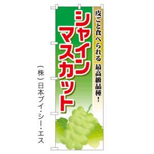 【シャインマスカット】ぶどうのぼり旗 japanvcs