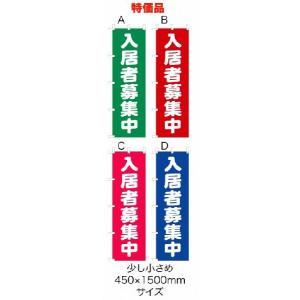 ☆価格・品質・対応に自信。安心しておまかせ下さい。 ○450mm×1,500mm ○テトロンポンジ製