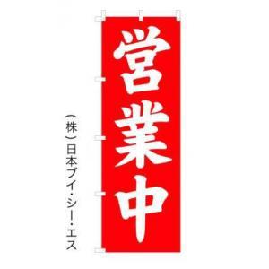営業中 のぼり旗 格安|japanvcs