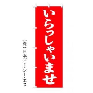 いらっしゃいませ のぼり旗 格安|japanvcs