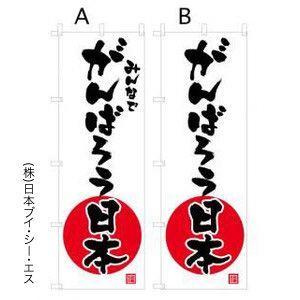 がんばろう日本 応援のぼり旗 |japanvcs