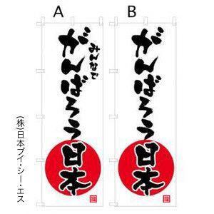 がんばろう日本 のほ?り旗|japanvcs