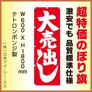 大売出し のぼり旗 格安|japanvcs