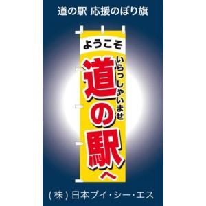 【道の駅】オススメ のぼり旗[V0856]|japanvcs