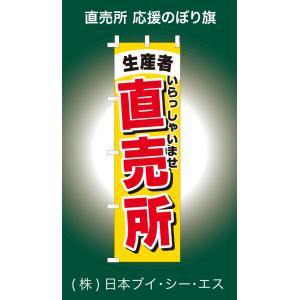 【生産者直売所】オススメ のぼり旗[V0857]|japanvcs