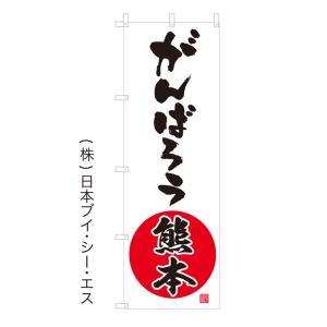 がんばろう熊本 のほ?り旗|japanvcs