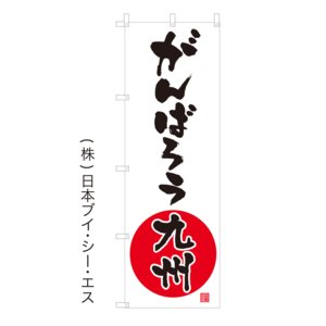 がんばろう九州 のぼり旗|japanvcs