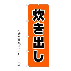 炊き出し のぼり旗|japanvcs