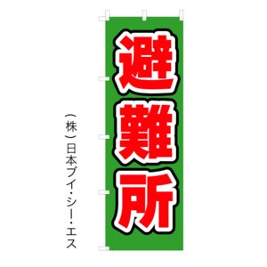 避難所 のぼり旗|japanvcs